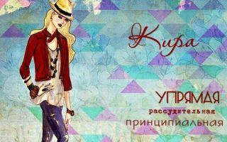 Что означает имя кира – характеристика имени кира, толкование имени кира