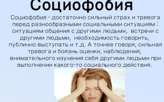 Экспозициональная психотерапия при социофобии