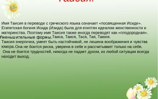 Что означает имя таисия – характеристика имени таисия, толкование имени таисия