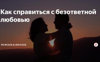 Как справиться с безответной любовью