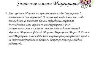 Что означает имя маргарита – характеристика имени маргарита, толкование имени маргарита