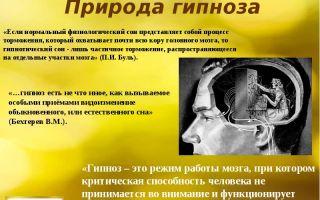 Как действует традиционная гипнотерапия