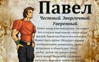 Что означает имя павел – характеристика имени павел, толкование имени павел
