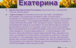 Что означает имя екатерина (катя) – характеристика имени екатерина, толкование имени екатерина