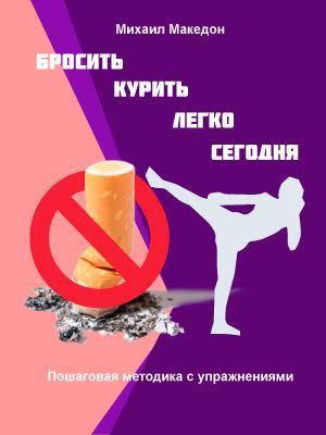 Аффирмации , чтоб бросить курить