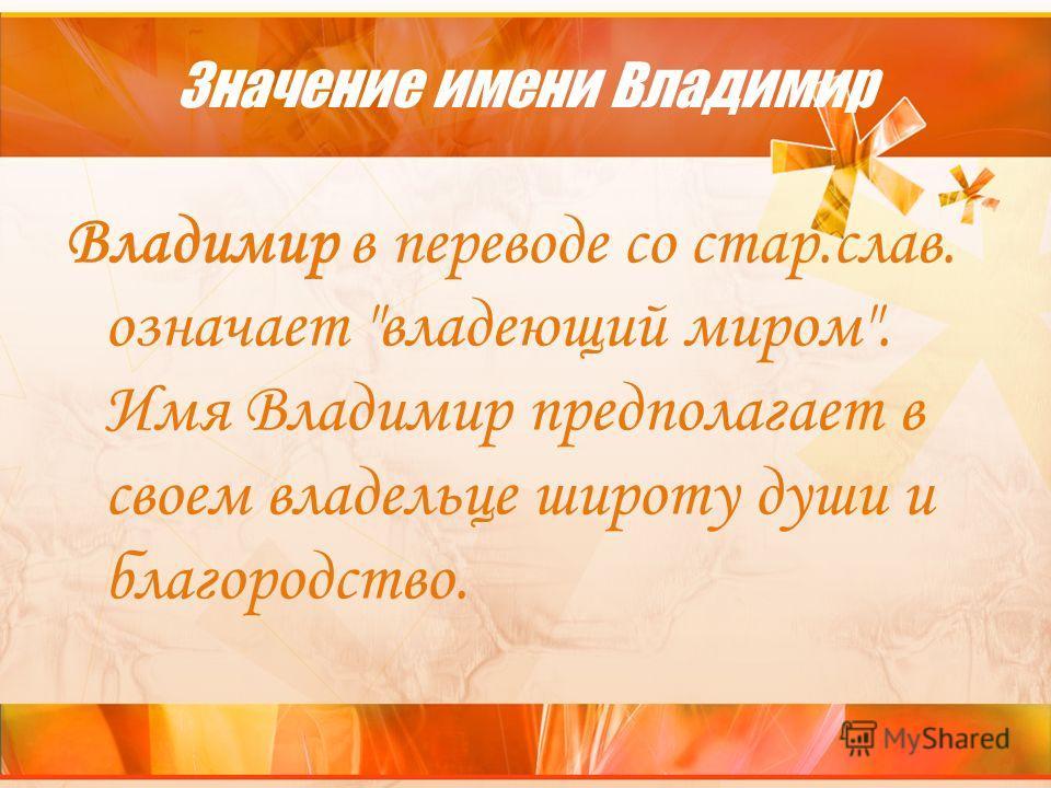 Владимир значение имени картинки