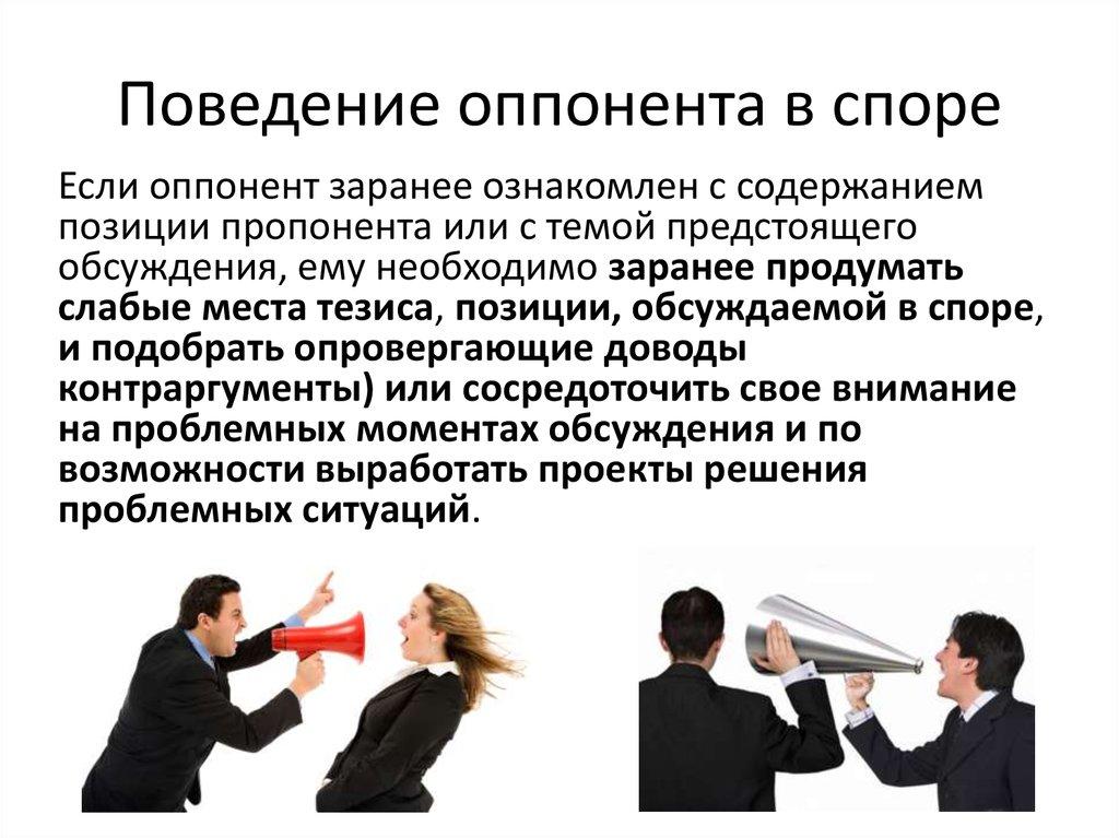 Как вести себя в деловых спорах4