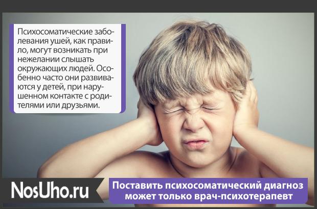 Боль в ушах психосоматика