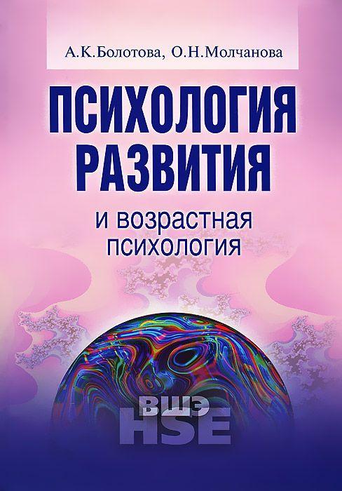 Возрастная психология i психология развития1